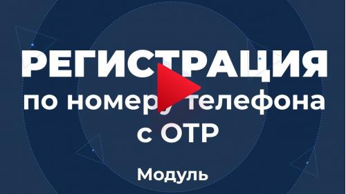 """Видео обзор """"Регистрация по номеру телефона с OTP"""""""